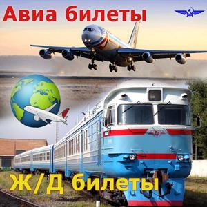 Авиа- и ж/д билеты Приаргунска