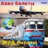 Авиа- и ж/д билеты в Приаргунске