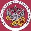 Налоговые инспекции, службы в Приаргунске