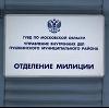 Отделения полиции в Приаргунске
