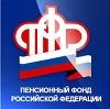 Пенсионные фонды в Приаргунске